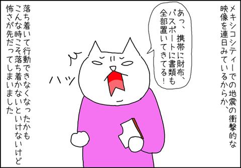 b_replica3
