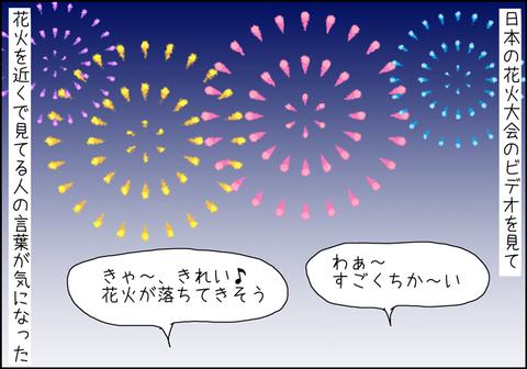 b_hanabi1