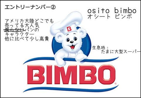 b_mascota-empresaria2