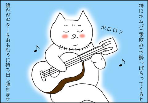 b_guitarra2