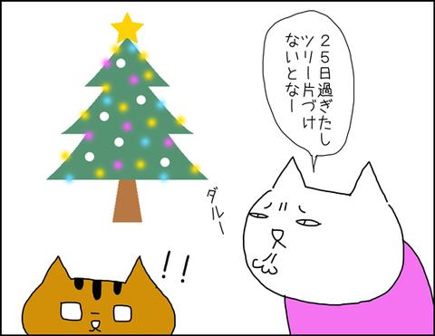 b_arbol-de-navidad1