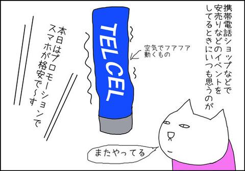 b_telcel2