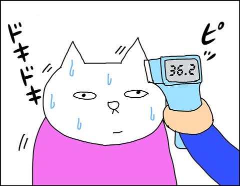 b_2020_06_20-4