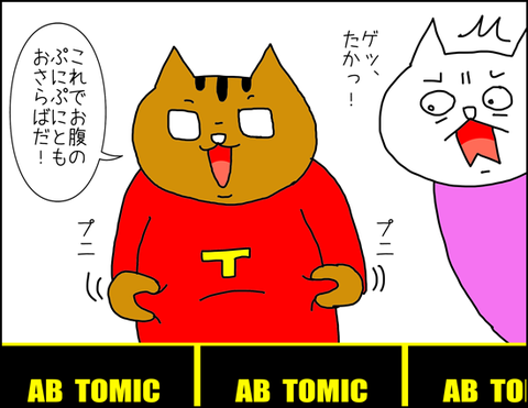 b_amtomic3