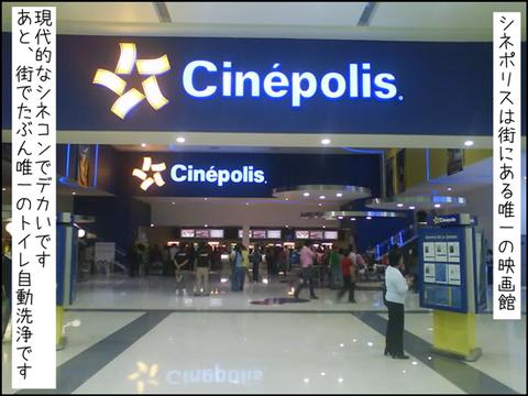 b_cinepolis1
