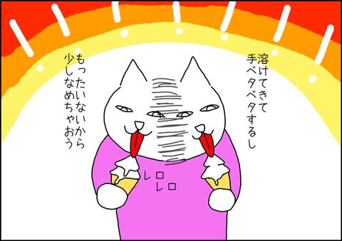 b_helado-en-calor4