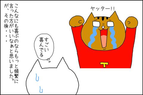 b_homeru4
