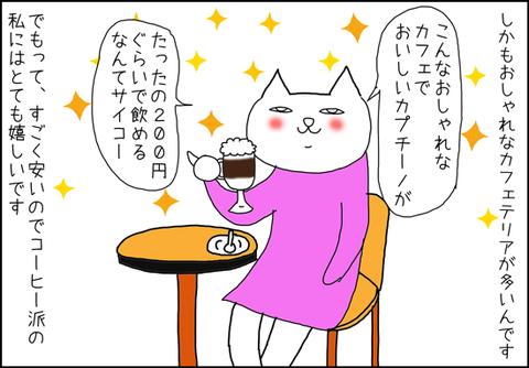 b_cafeteria2