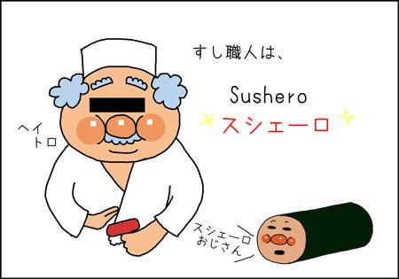 b_sushisyokunin3