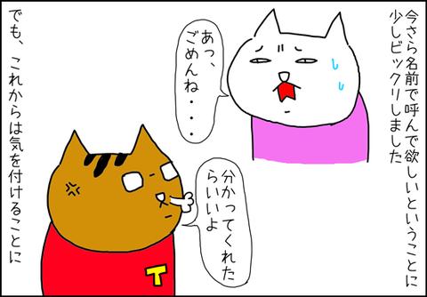 b_namae5