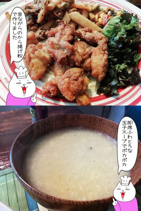 b_comida2019_02_16-24