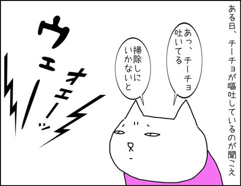 b_vomito1