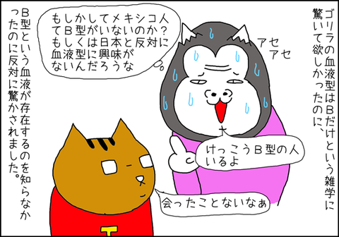 b_gorila3