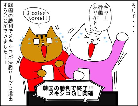 b_mundial_corea4