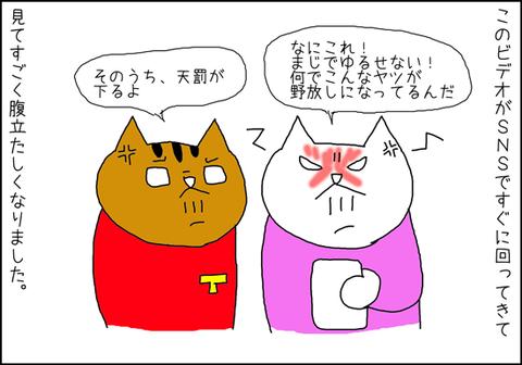 b_insultar1