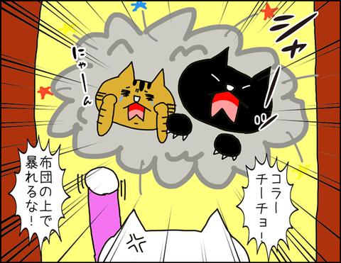b_nakayoshi2