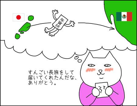 b_-yuubin5