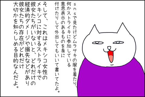 b_2020_03_09-2