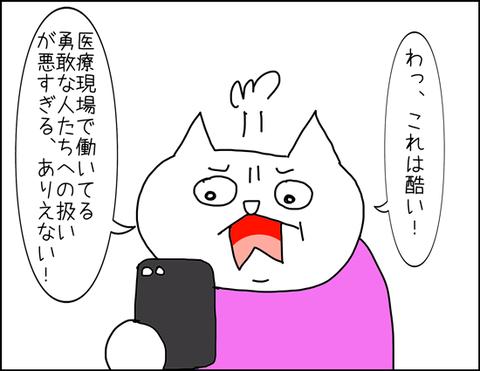b_2020_04_16-2