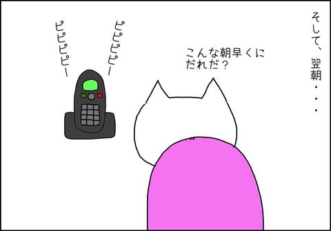 b_llamamos-luego5