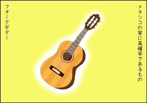 b_guitarra1