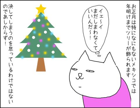 b_arbol-de-navidad4
