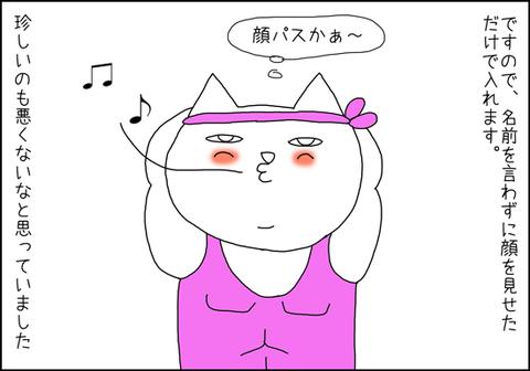 b_no-es-nombre2