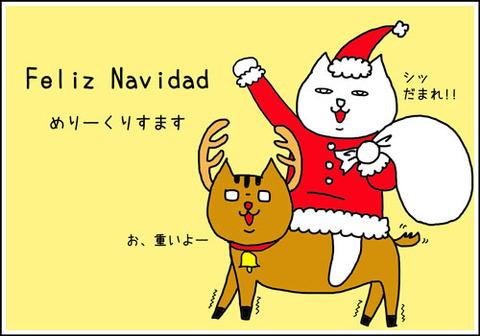 b_feliz-navidad-2015blog