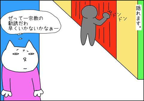 b_alguien-toca2