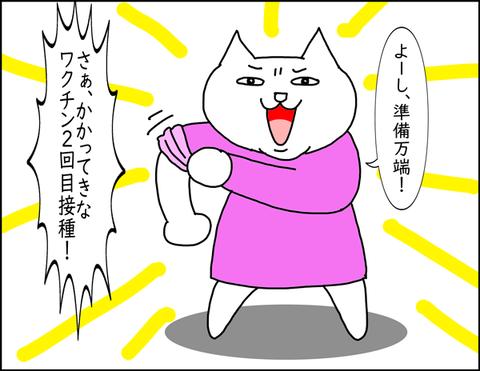 b_2021_09_09-5