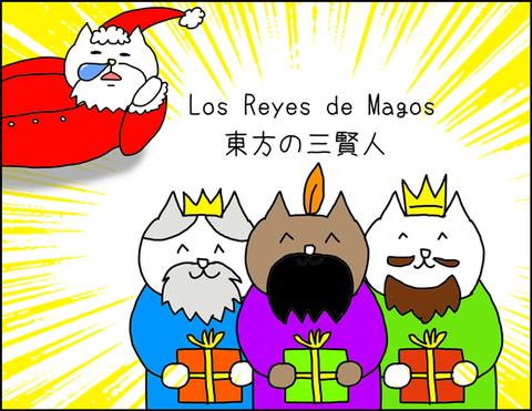 b_los-reyes2019-1