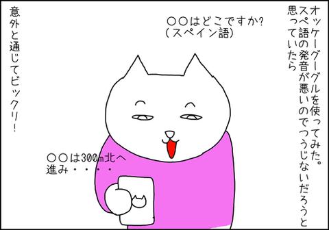 b_okgoogle1