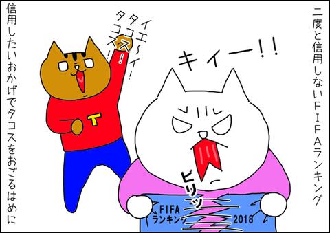 b_fifa2018-1