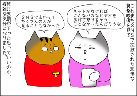 b_insultar5