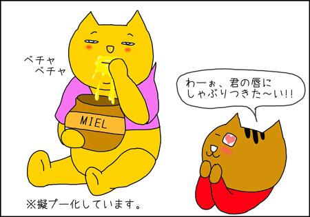 b_miel3