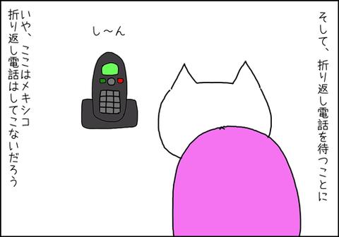 b_llamamos-luego3