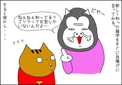 b_gorila1