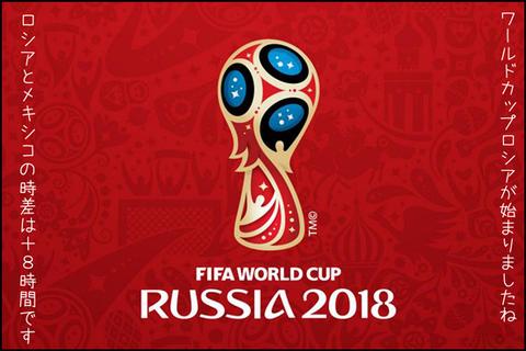 b_mundial2018-1