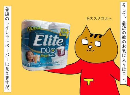 b_papel-higienico2