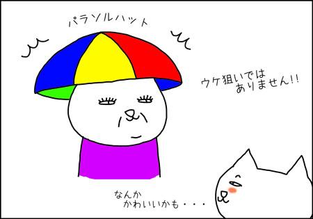 b_ukenerai2