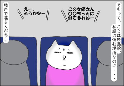 b_en-cine3
