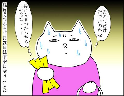 b_vomito4