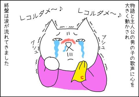 b_coco3