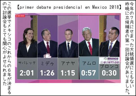 b_debate1
