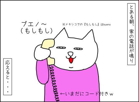 b_una-llamada1