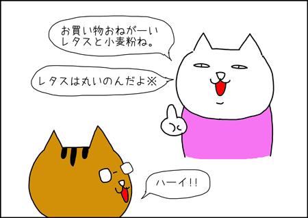 b_okaimono1
