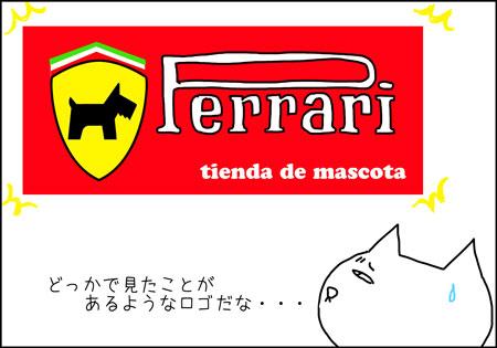 b_perrari2