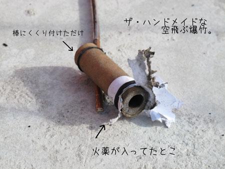 b_cohetes3