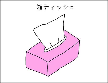 b_caja-papel1