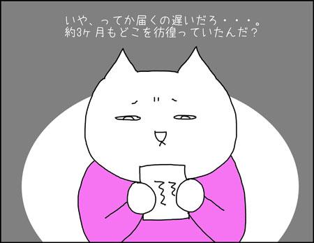 b_yuubin5